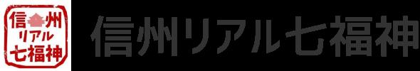 長野善光寺門前グルメ「信州リアル七福神」特集ページ