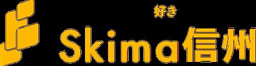 Skima信州カンパニーページ