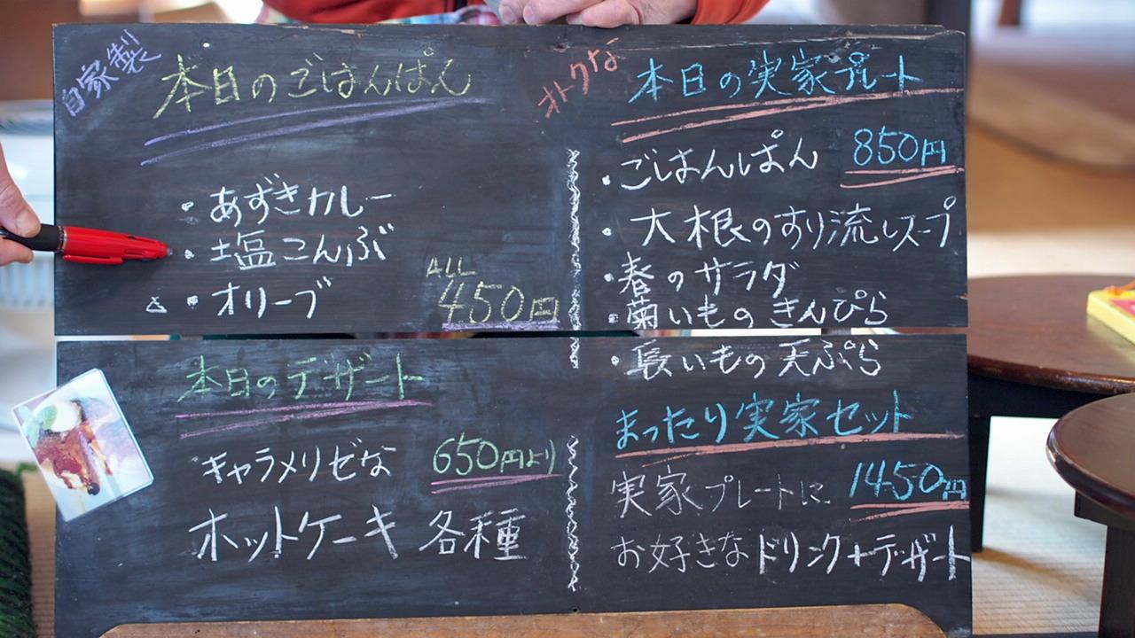 松本市の実家カフェ