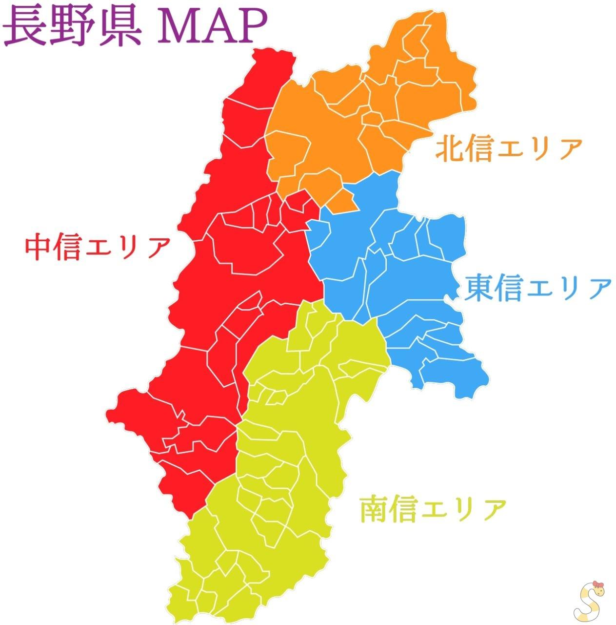 長野県区分
