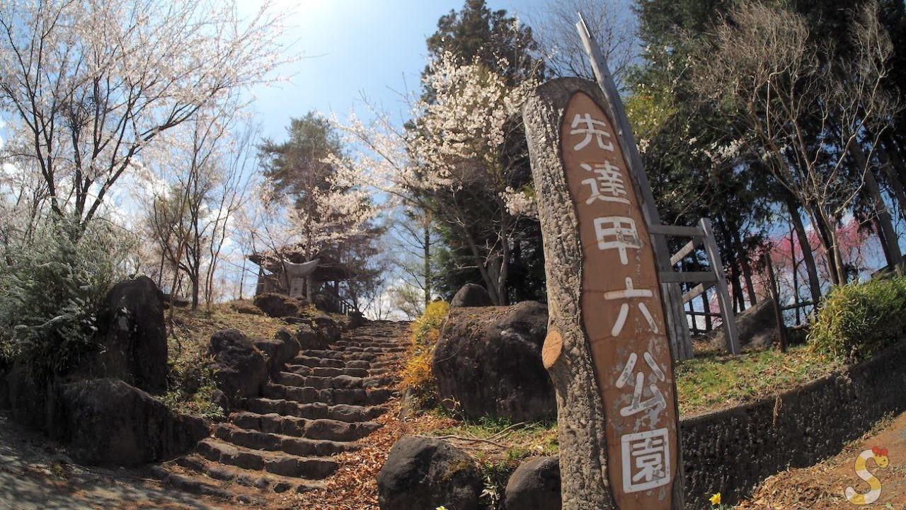富士見町の甲六公園
