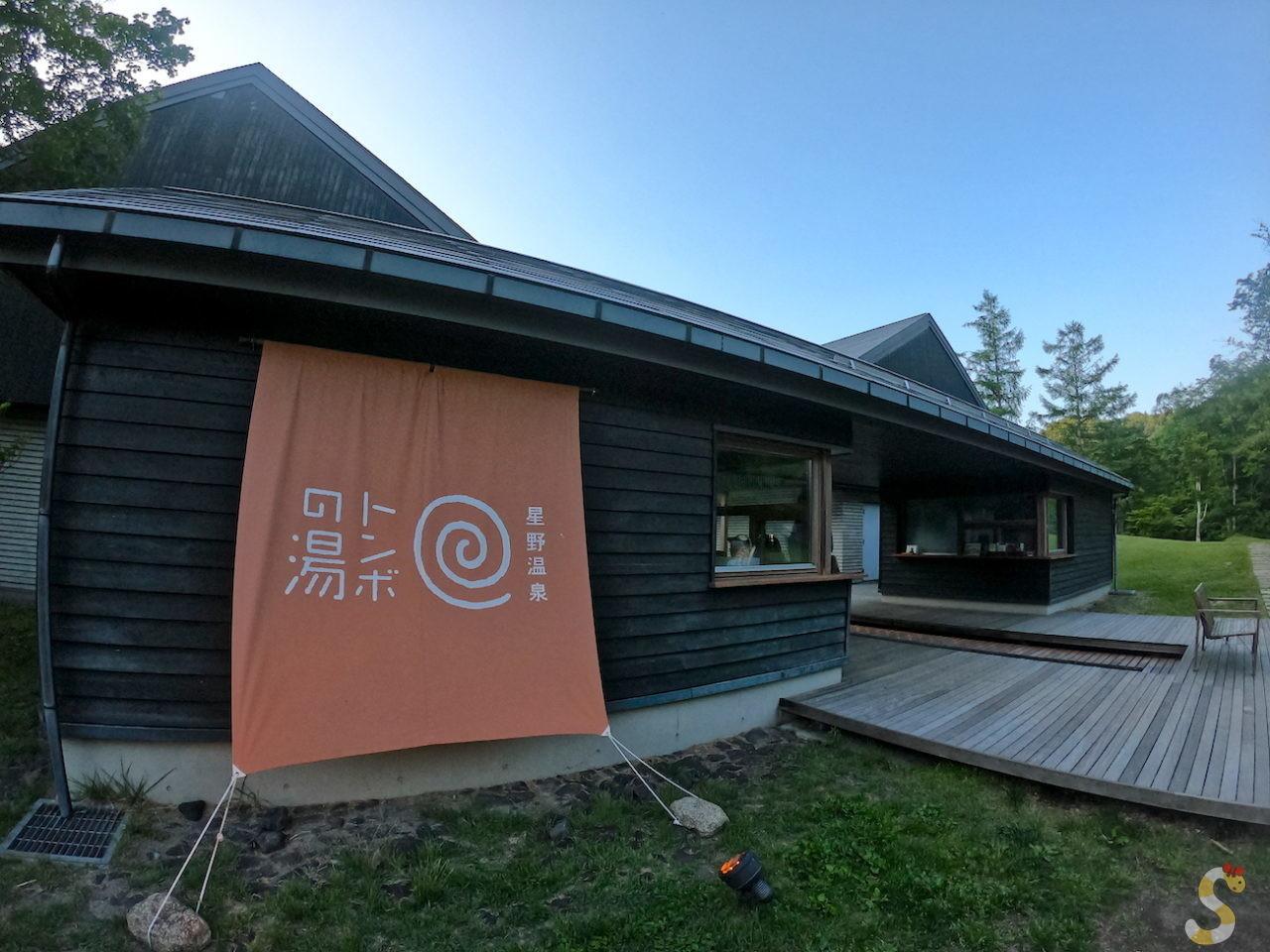 軽井沢 トンボの湯