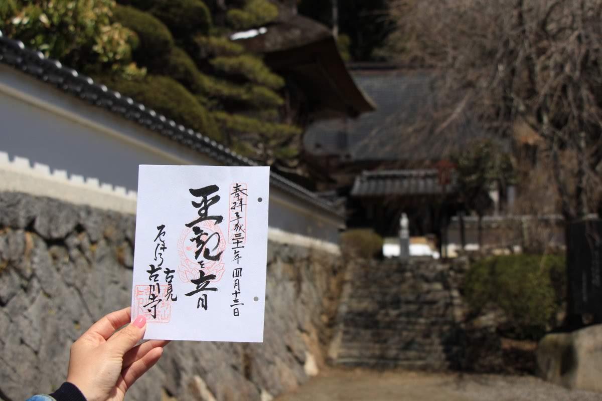 朝日村の古川寺