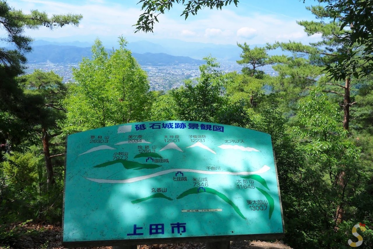上田市の砥石城