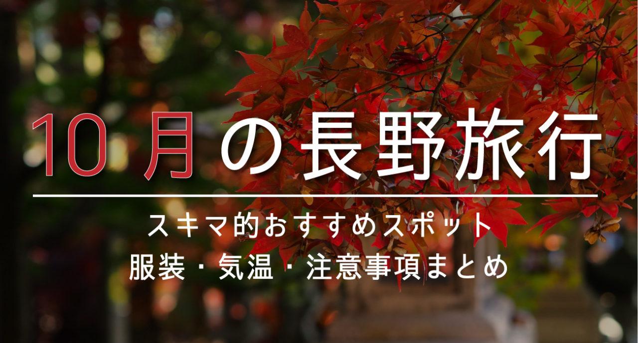 10月の長野旅行
