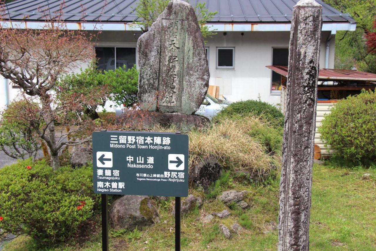 中山道三留野宿