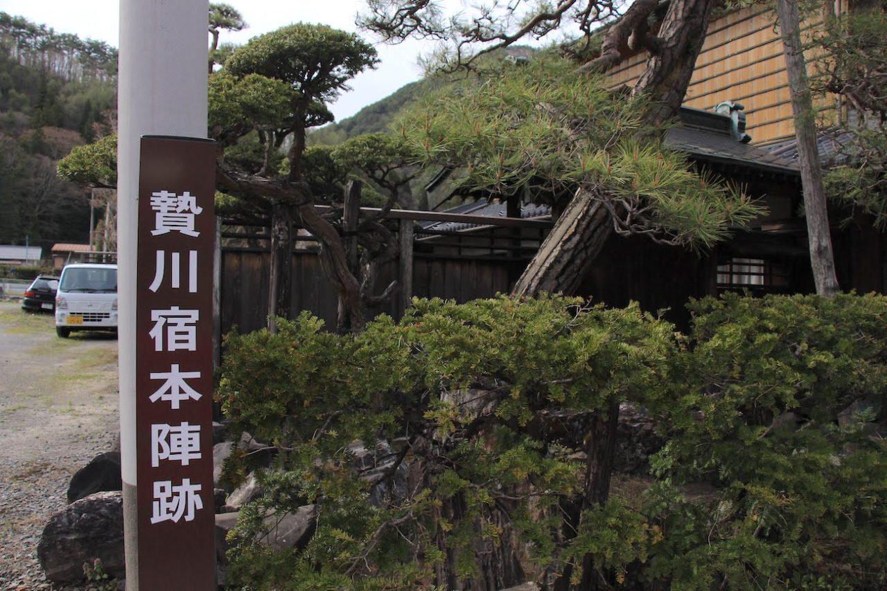 中山道贄川宿