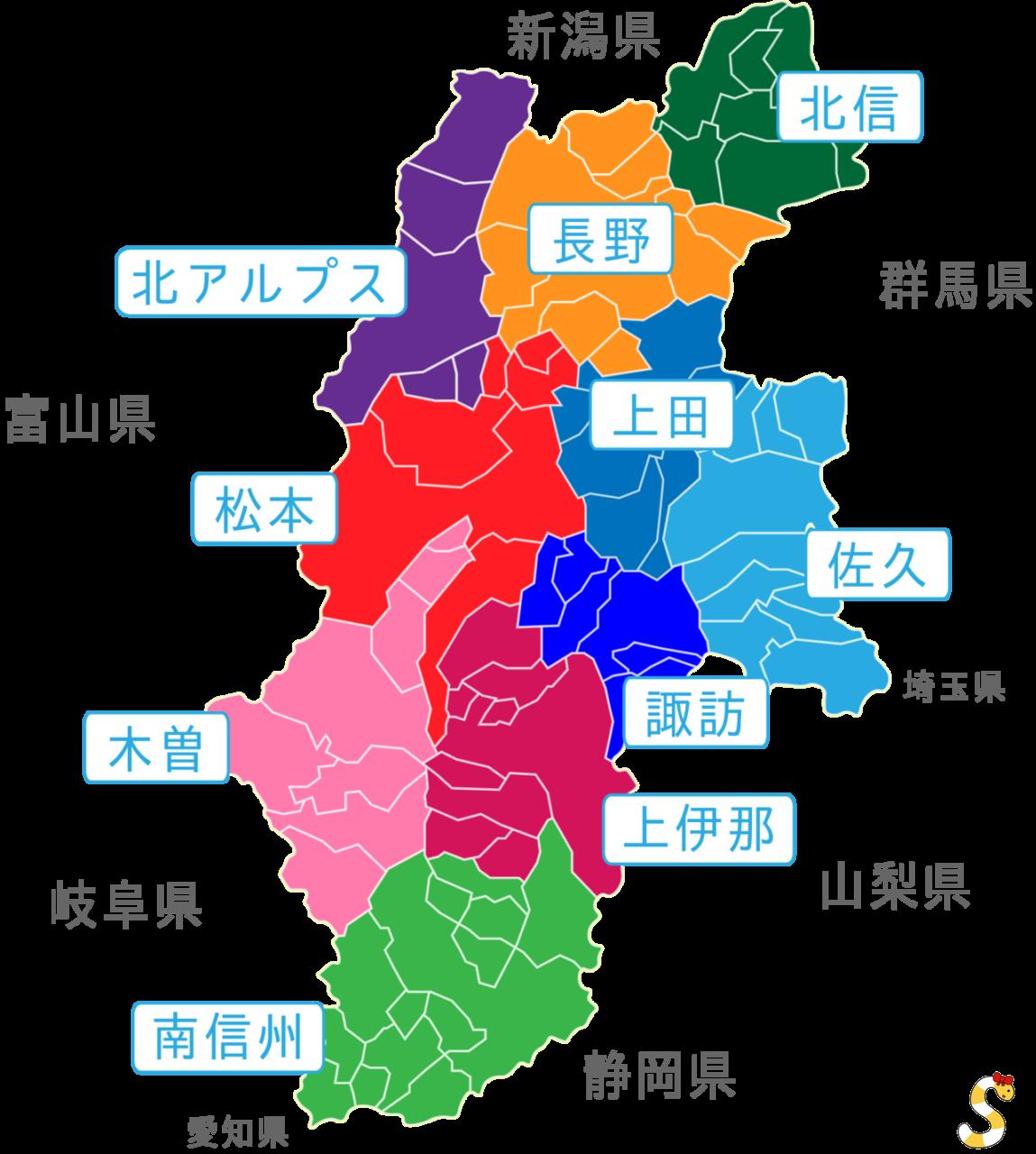 10区分長野県