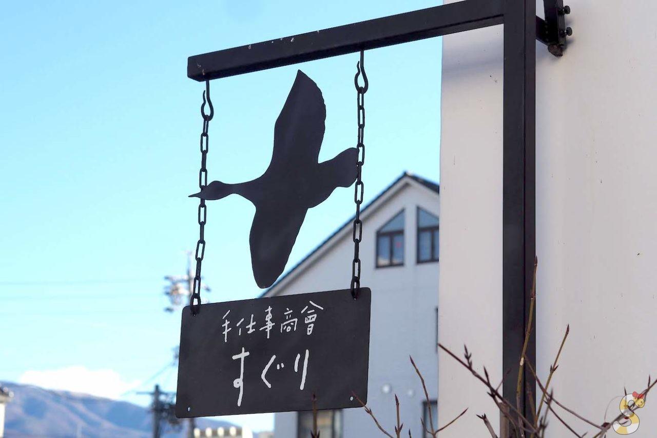 松本市の手仕事商會すぐり