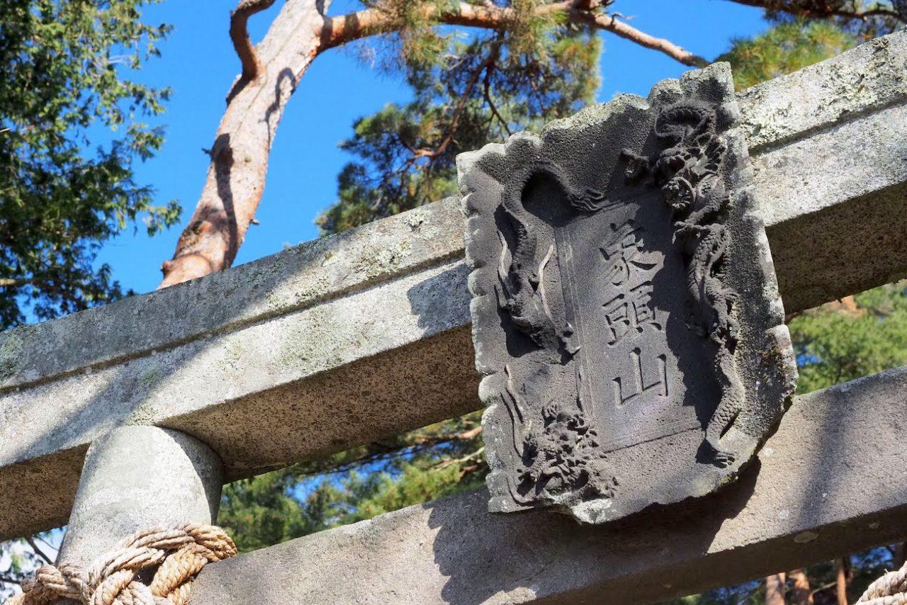 茅野市の上原城跡