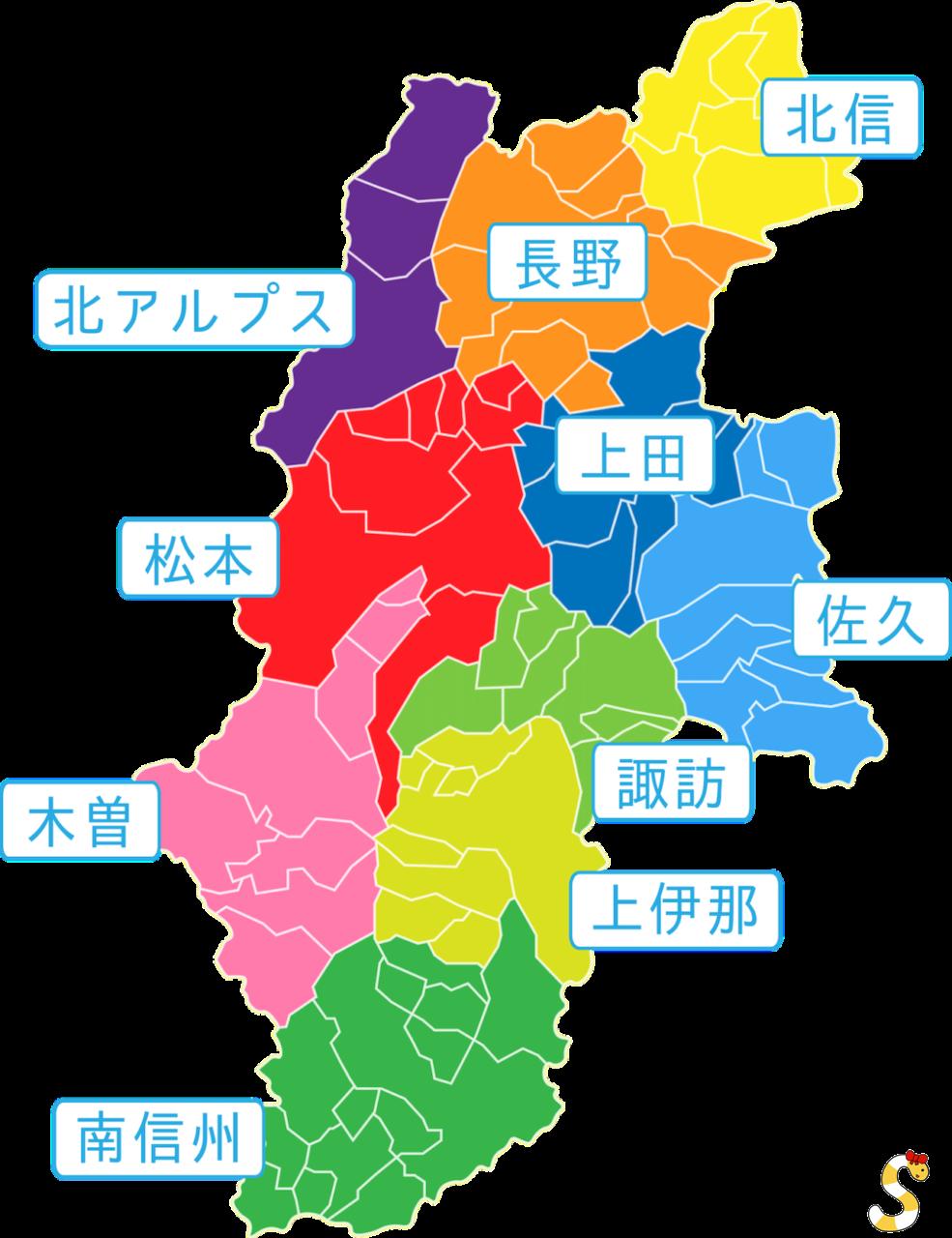 9区分長野県