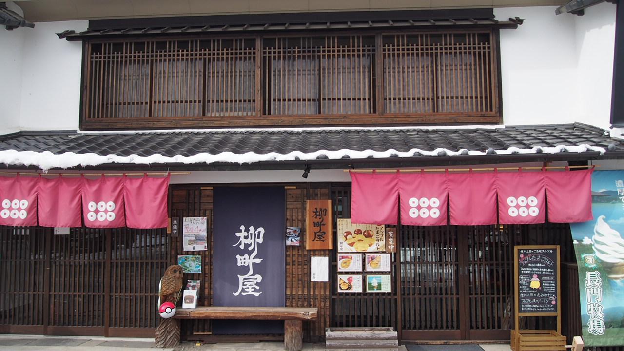 上田市北国街道柳町屋