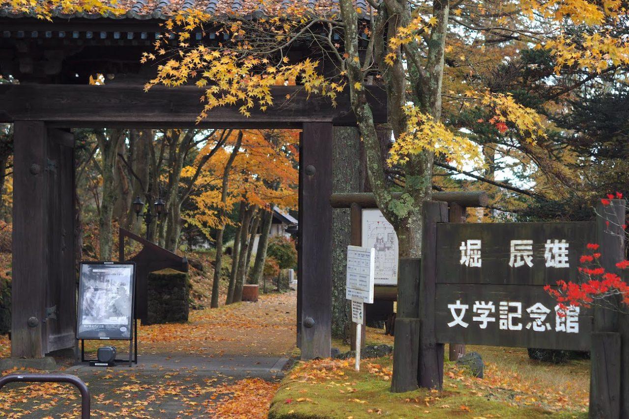 軽井沢の堀辰雄記念館