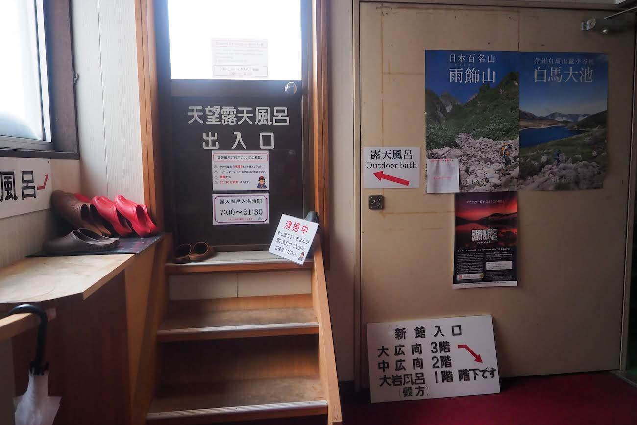【小谷村】姫川温泉「朝日荘」