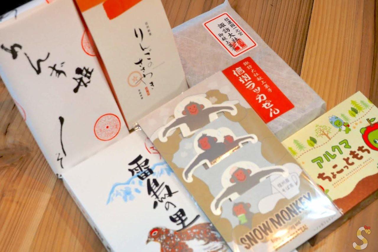 長野県のおすすめお土産