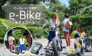 立科町芦田周辺モデルコース