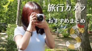 旅行カメラおすすめ