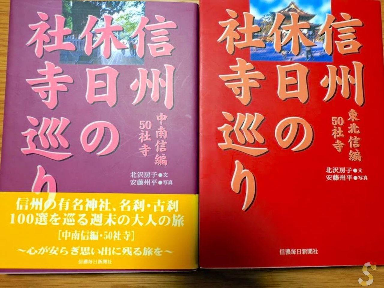 長野県関連本