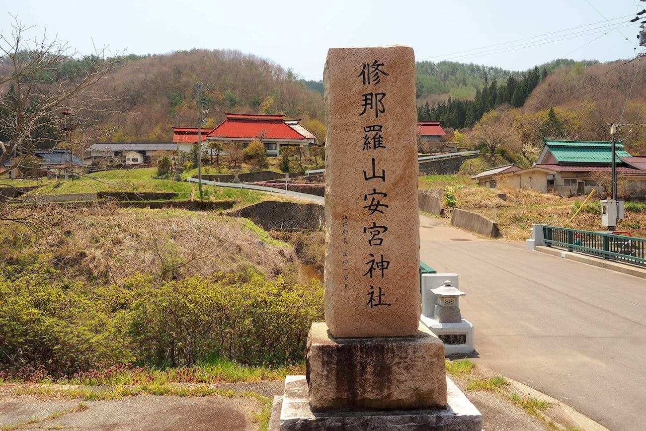 筑北村修那羅山安宮神社石仏・石神