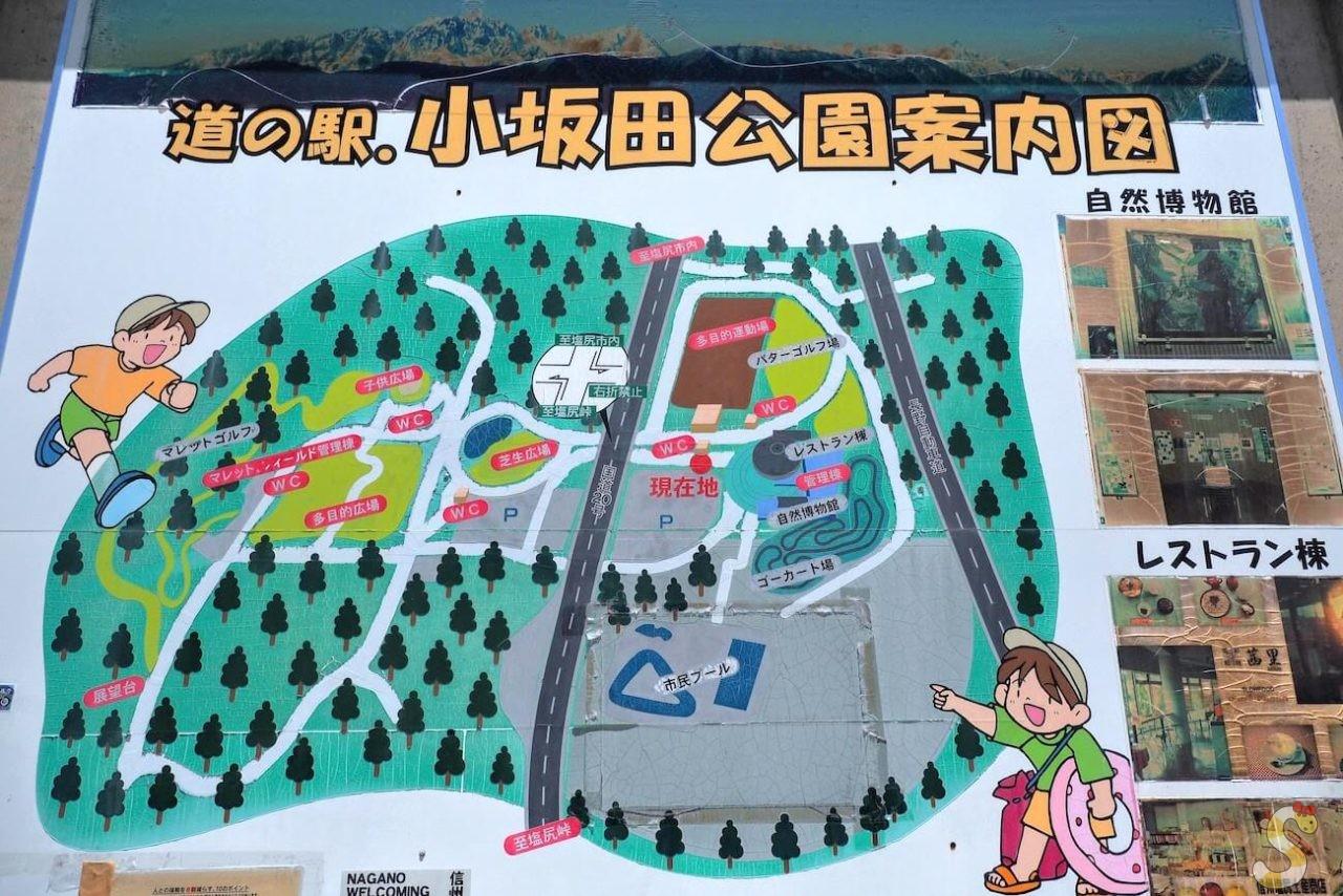 塩尻道の駅小坂田公園