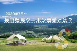 長野県民限定クーポン事業