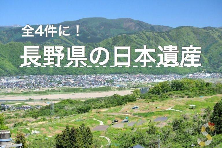 長野県の日本遺産