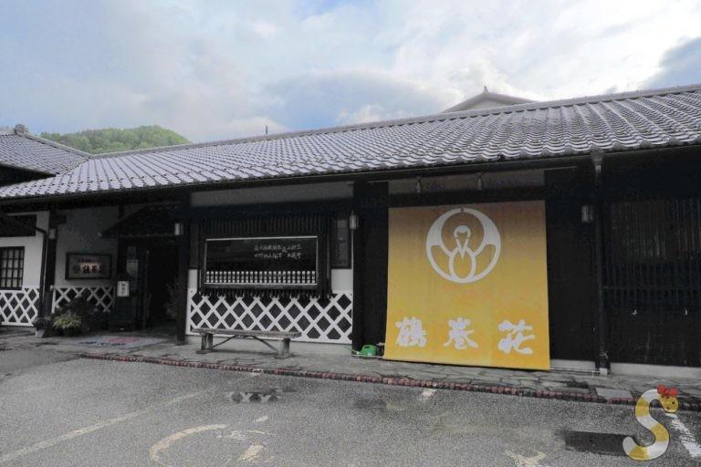 阿智村昼神温泉鶴巻荘
