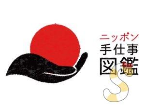 ニッポン手仕事図鑑