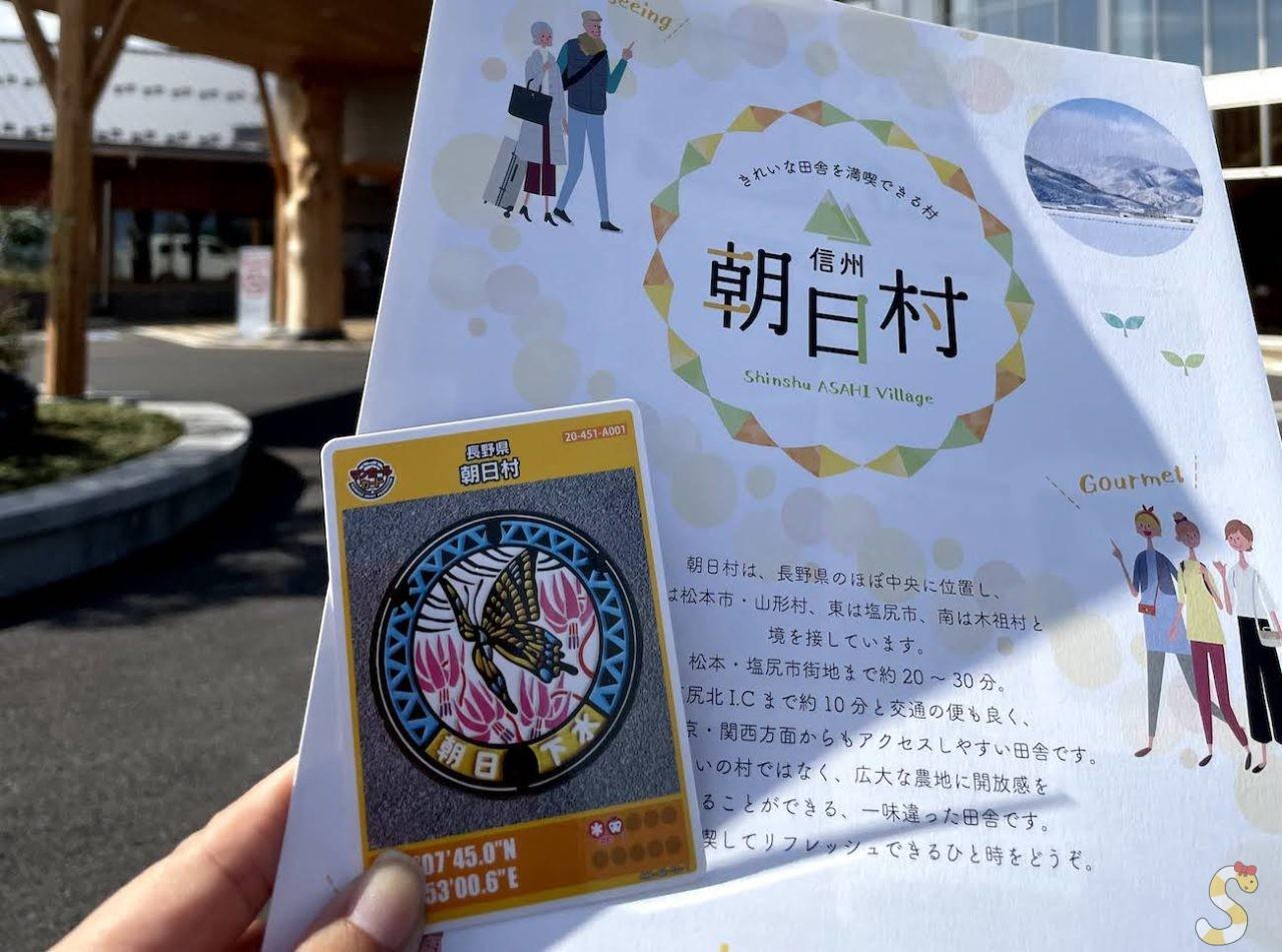 朝日村のマンホールカード