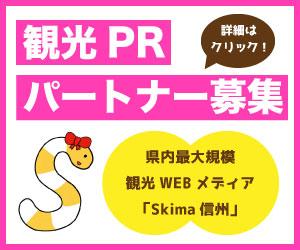 スキマ広告バナー