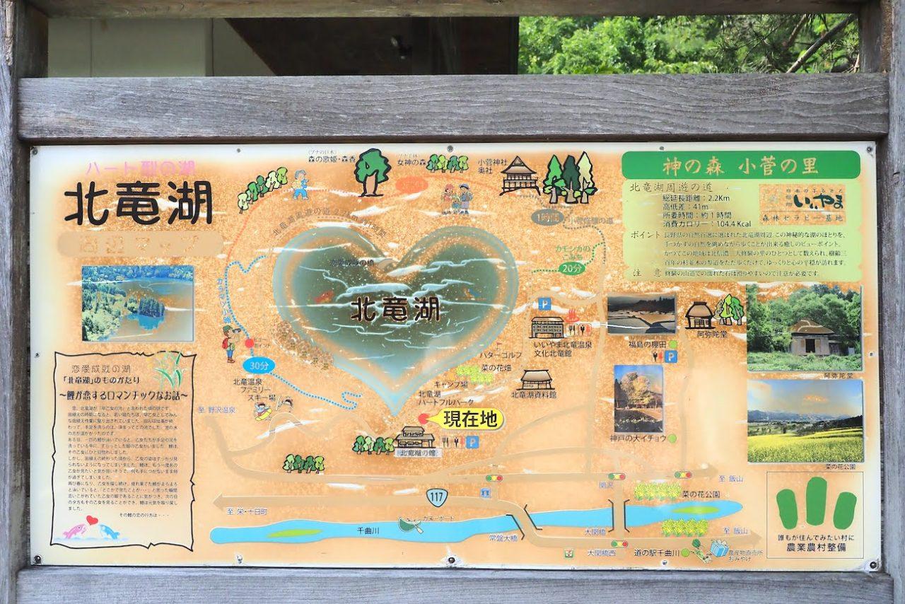 飯山市北竜湖