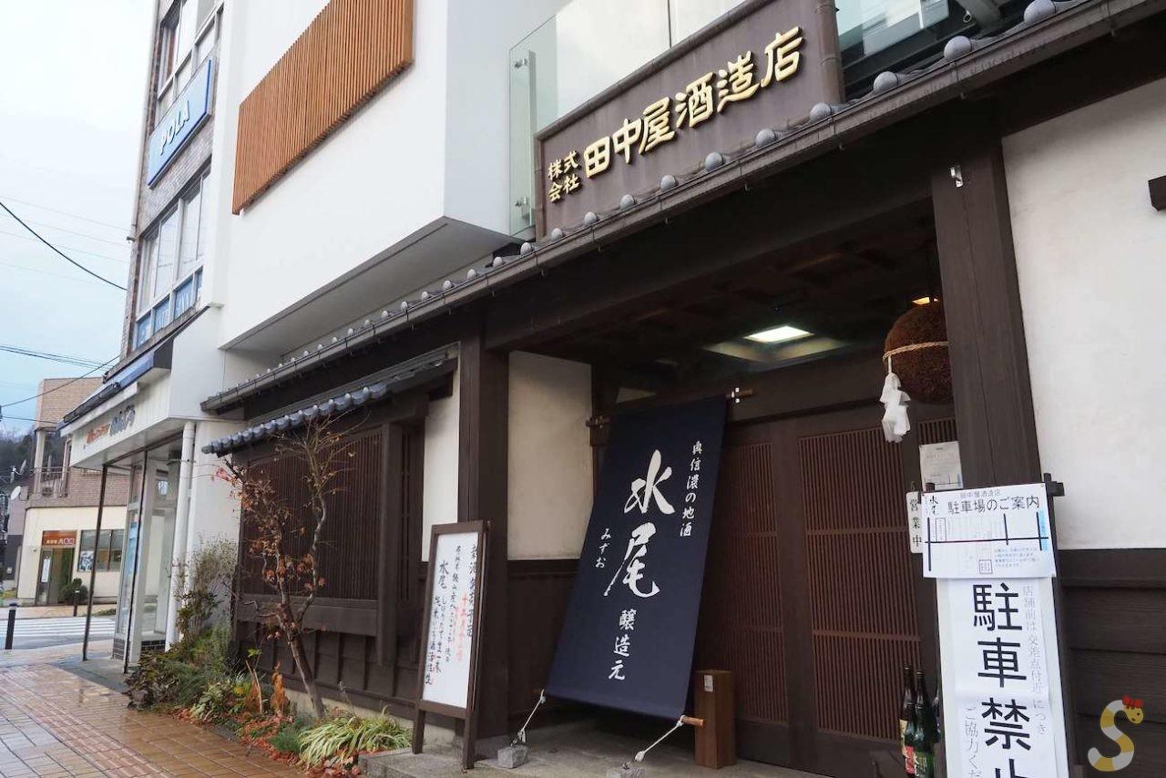 飯山市田中屋酒造店水尾