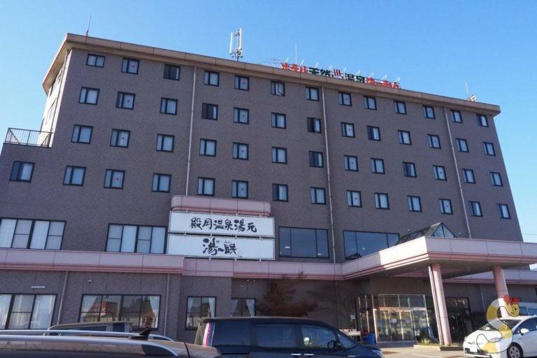 飯田市殿岡温泉湯〜眠