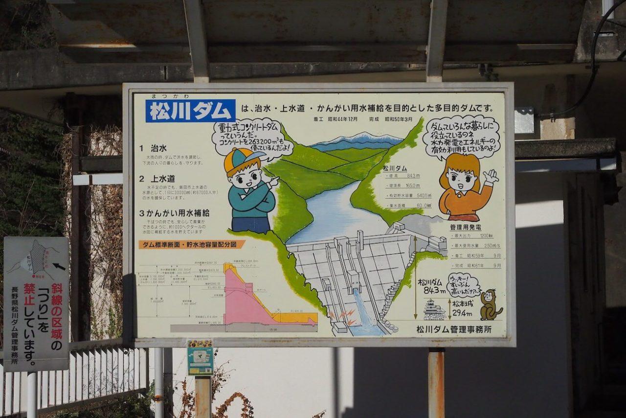 飯田市松川ダム