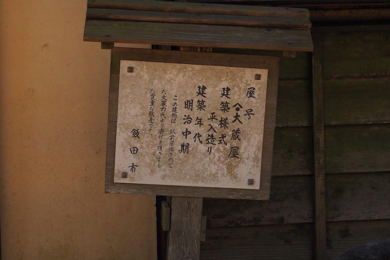 飯田市大平宿