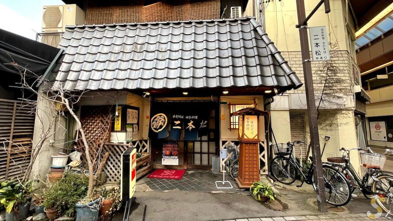 長野市権堂二本松