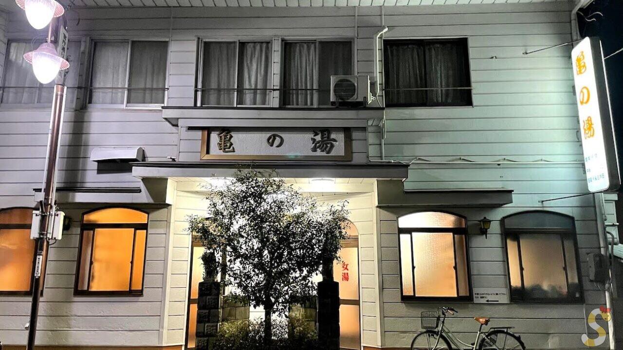 長野市銭湯亀の湯