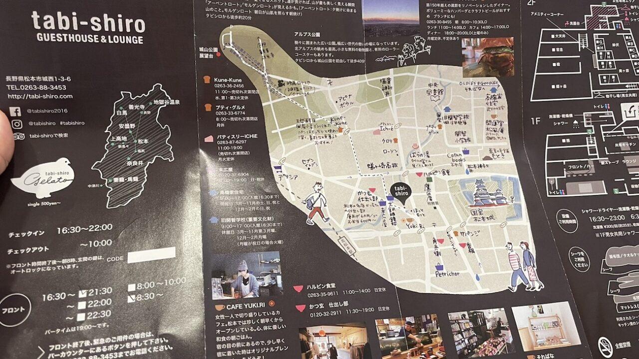 松本市タビシロゲストハウス