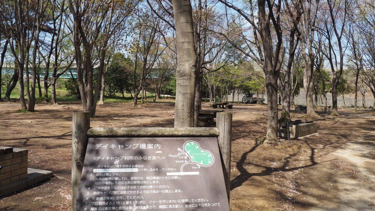 小布施総合公園デイキャンプ場