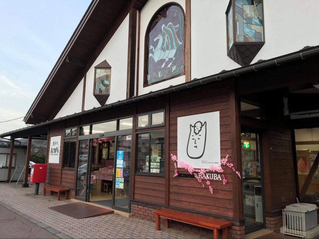 白馬村道の駅