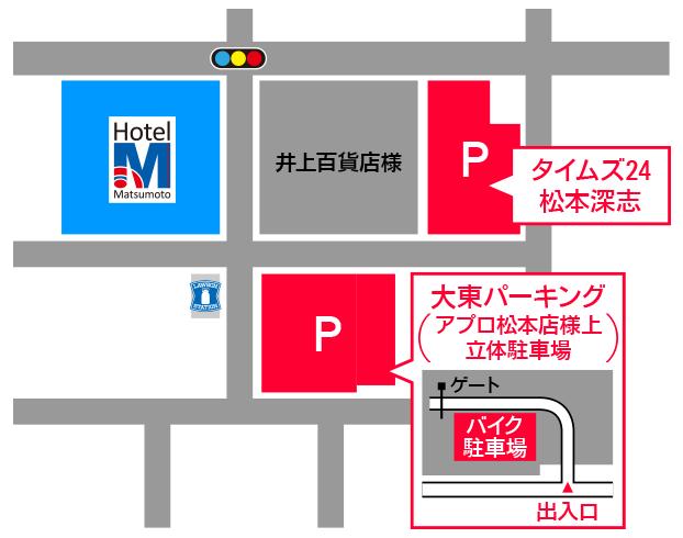 松本市ホテルエムマツモト