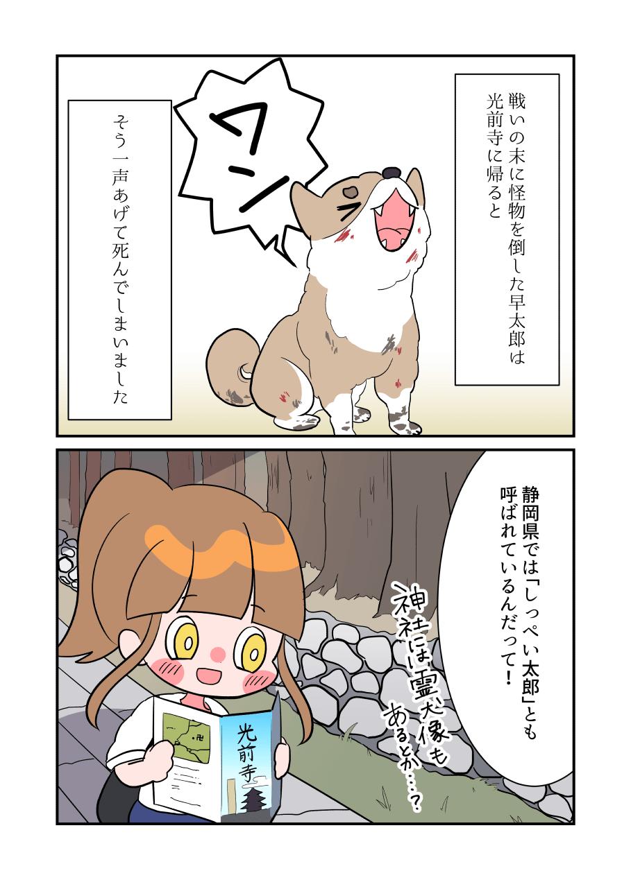 みこもちゃん5早太郎伝説