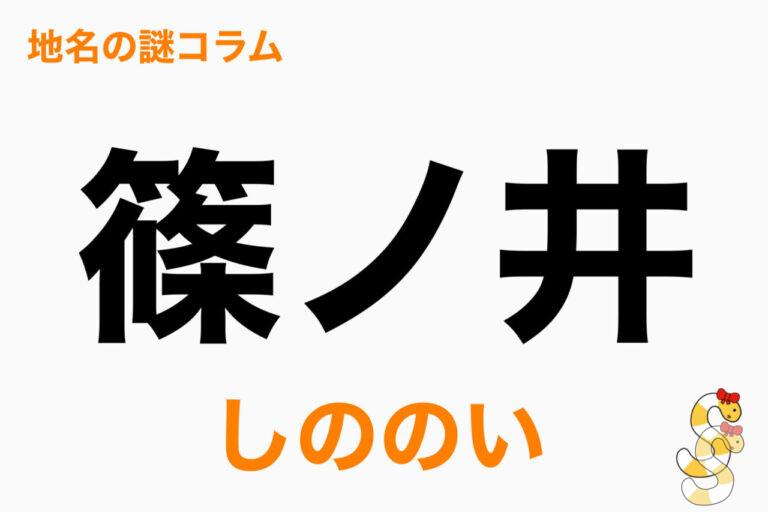 篠ノ井(しののい)地名の由来