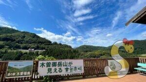 道の駅木曽福島からの御嶽山